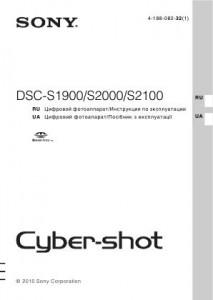 Sony Cyber-shot DSC-S1900, Cyber-shot DSC-S2000, Cyber-shot DSC-S2100 - инструкция по эксплуатации