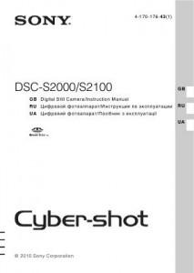 Инструкция dsc-s2000