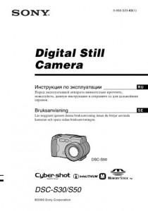 Sony Cyber-shot DSC-S30, Cyber-shot DSC-S50 - инструкция по эксплуатации