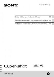 Sony Cyber-shot DSC-S3000 - инструкция по эксплуатации