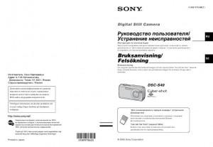 Sony Cyber-shot DSC-S40 - инструкция по эксплуатации