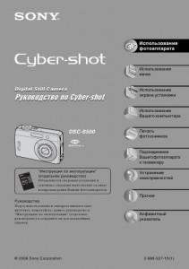 Sony Cyber-shot DSC-S500 - инструкция по эксплуатации