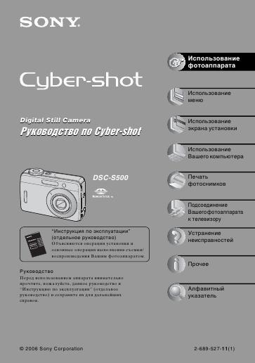 sony cyber shot dsc w570 manual