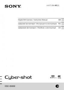 Sony Cyber-shot DSC-S5000 - инструкция по эксплуатации