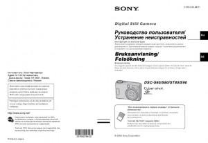 Sony Cyber-shot DSC-S60, Cyber-shot DSC-S80, Cyber-shot DSC-ST80, Cyber-shot DSC-S90 - инструкция по эксплуатации