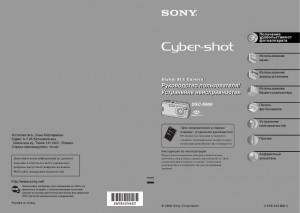 Sony Cyber-shot DSC-S600 - инструкция по эксплуатации