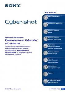 Sony Cyber-shot DSC-S650, Cyber-shot DSC-S700 - инструкция по эксплуатации