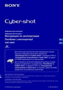 Sony Cyber-shot DSC-S930 - инструкция по эксплуатации