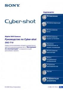 Sony Cyber-shot DSC-T10 - инструкция по эксплуатации