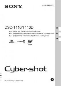 Sony Cyber-shot DSC-T110, Cyber-shot DSC-T110D - инструкция по эксплуатации