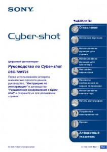 Sony Cyber-shot DSC-T20, Cyber-shot DSC-T25 - инструкция по эксплуатации
