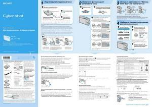 Sony Cyber-shot DSC-T30 - инструкция по эксплуатации