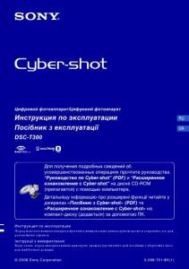 Sony Cyber-shot DSC-T300 - инструкция по эксплуатации