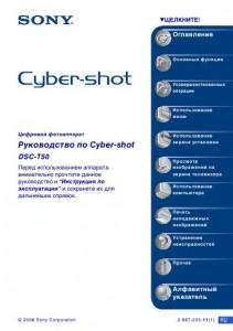 Sony Cyber-shot DSC-T50 - инструкция по эксплуатации