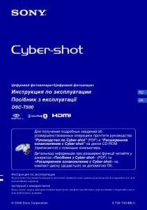 Sony Cyber-shot DSC-T500 - инструкция по эксплуатации
