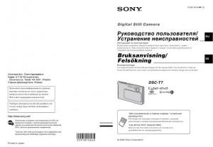 Sony Cyber-shot DSC-T7 - инструкция по эксплуатации