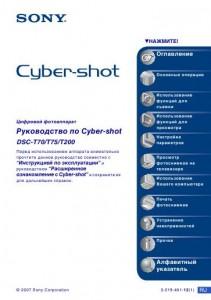 Sony Cyber-shot DSC-T70, Cyber-shot DSC-T75, Cyber-shot DSC-T200 - инструкция по эксплуатации
