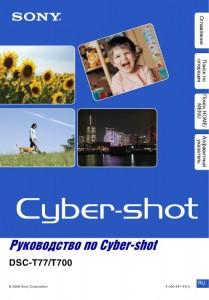 Sony Cyber-shot DSC-T77, Cyber-shot DSC-T700 - инструкция по эксплуатации