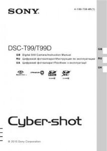 Sony Cyber-shot DSC-T99, Cyber-shot DSC-T99D - инструкция по эксплуатации
