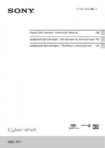Sony Cyber-shot DSC-TF1 - инструкция по эксплуатации