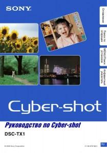 Sony Cyber-shot DSC-TX1 - инструкция по эксплуатации