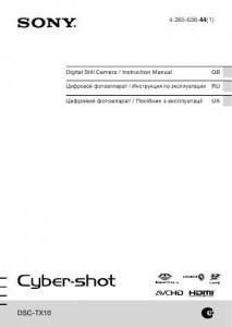 Sony Cyber-shot DSC-TX10 - инструкция по эксплуатации