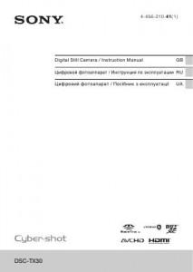 Sony Cyber-shot DSC-TX30 - инструкция по эксплуатации