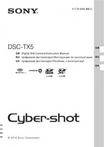 Sony Cyber-shot DSC-TX5 - инструкция по эксплуатации