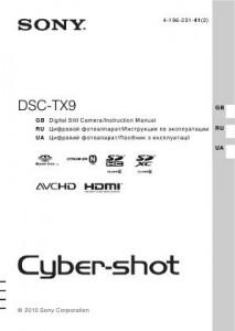 Sony Cyber-shot DSC-TX9 - инструкция по эксплуатации