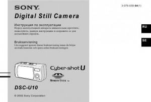 Sony Cyber-shot DSC-U10 - инструкция по эксплуатации