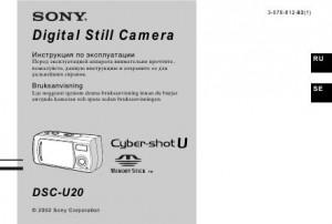 Sony Cyber-shot DSC-U20 - инструкция по эксплуатации