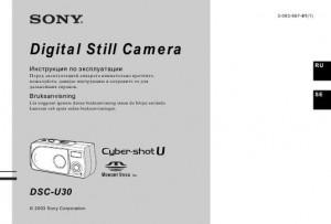 Sony Cyber-shot DSC-U30 - инструкция по эксплуатации