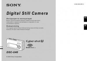 Sony Cyber-shot DSC-U40 - инструкция по эксплуатации