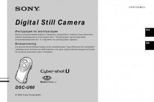 Sony Cyber-shot DSC-U60 - инструкция по эксплуатации