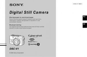 Sony Cyber-shot DSC-V1 - инструкция по эксплуатации