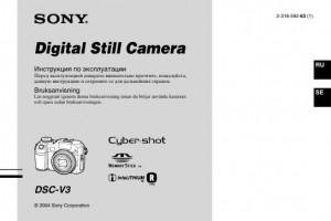 Sony Cyber-shot DSC-V3 - инструкция по эксплуатации