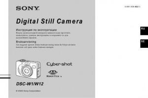 Sony Cyber-shot DSC-W1, Cyber-shot DSC-W12 - инструкция по эксплуатации