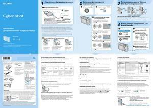Sony Cyber-shot DSC-W100 - инструкция по эксплуатации