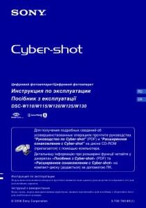 Sony Cyber-shot DSC-W110, Cyber-shot DSC-W115, Cyber-shot DSC-W120, Cyber-shot DSC-W125, Cyber-shot DSC-W130 - инструкция по эксплуатации