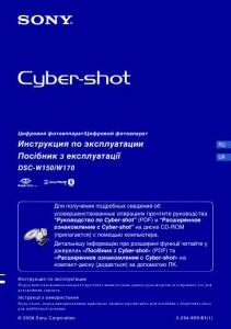 Sony Cyber-shot DSC-W150, Cyber-shot DSC-W170 - инструкция по эксплуатации
