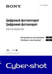 Sony Cyber-shot DSC-W180, Cyber-shot DSC-W190 - инструкция по эксплуатации