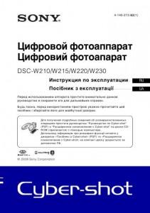 Sony Cyber-shot DSC-W210, Cyber-shot DSC-W215, Cyber-shot DSC-W220, Cyber-shot DSC-W230 - инструкция по эксплуатации