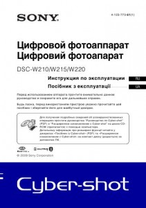 Sony Cyber-shot DSC-W210, Cyber-shot DSC-W215, Cyber-shot DSC-W220 - инструкция по эксплуатации