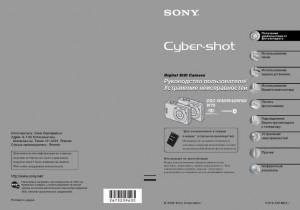 Sony Cyber-shot DSC-W30, Cyber-shot DSC-W40, Cyber-shot DSC-W50, Cyber-shot DSC-W70 - инструкция по эксплуатации