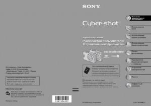Sony Cyber-shot DSC-W30, Cyber-shot DSC-W40, Cyber-shot DSC-W50 - инструкция по эксплуатации