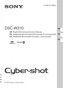 Sony Cyber-shot DSC-W310 - инструкция по эксплуатации