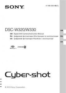 Sony Cyber-shot DSC-W320, Cyber-shot DSC-W330 - инструкция по эксплуатации