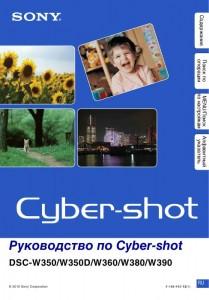 Sony Cyber-shot DSC-W350, Cyber-shot DSC-W350D, Cyber-shot DSC-W360, Cyber-shot DSC-W380, Cyber-shot DSC-W390 - инструкция по эксплуатации