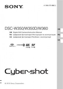 Sony Cyber-shot DSC-W350, Cyber-shot DSC-W350D, Cyber-shot DSC-W360 - инструкция по эксплуатации