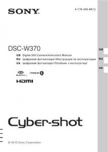 Sony Cyber-shot DSC-W370 - инструкция по эксплуатации